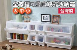 【台灣製全家福大中小可疊直取式收納箱】,一次收納家中雜物,透明色系外型,找東西超快速,堅固韌性高,堆疊式整理,省空間好耐用! 每組只要978.8元起,即可享有台灣製全家福大中小可疊直取式收納箱〈一組/二組/四組,顏色可選:透明/白色〉