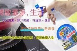 【清潔精靈】日本新科技 鹼性負離子水 清潔劑