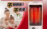 生活市集 4.5折! - 東銘台灣製造雙管碳素電暖器TM-3813T