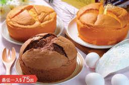 一吃就有幸福感,堅持不加一滴水!【特美香布丁蛋糕】傳承古早風味,吃到最純粹的雞蛋與奶香,口感濕潤不乾澀、濃醇香Q鬆軟,每日限量烘焙製做! 每入只要75元起,即可享有【特美香布丁蛋糕】〈任選3入/4入/6入/8入/12入,口味可選:原味/黑糖/巧克力/芋頭〉