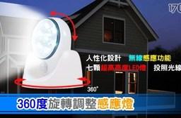 360度旋轉調整感應燈/壁燈/照明燈