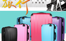 生活市集 5.0折! - 旅行必備飛機輪行李箱
