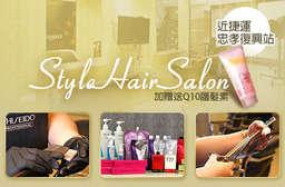 頂級質感燙、染髮!【Style Hair Salon】選用SHISEIDO資生堂、義大利special美髮產品,給你不一樣的全新造型!近捷運忠孝復興站! 大安區 只要999元,即可享有【Style Hair Salon】好評推出!質感變髮染燙專案〈髮型溝通 + SPA洗髮 + 資深設計師專業剪髮 + (SHISEIDO資生堂瑰美特頂級質感燙+燙後柔潤修護髮膜)/(義大利special單色全染髮(一次上色)+染後護髮膜) 二選一 + 日本娜普菈藍鑽精華露滋養 + 專業吹整造型〉