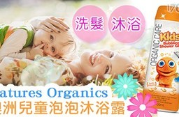 【澳洲Natures Organics】兒童泡泡沐浴露-橙(400ml)