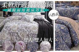 【柔軟舒適特級綿絨感鋪棉兩用被床罩組-雙人/雙人加大八件式】採用綿絨感材質布料,柔軟又細膩,讓人一躺就捨不得起來,極致親膚感受,麻吉快親自體驗! 只要1480元起,即可享有柔軟舒適特級綿絨感鋪棉兩用被床罩組-雙人/雙人加大八件式〈任選1組/2組,款式可選:古典美學/羅馬藝術/塞納庄園/玫瑰序曲〉
