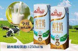 250mL小包裝!濃醇香的全球知名品牌【安佳】紐西蘭牛奶,適合學童、上班族、小家庭外出攜帶或在家飲用,讓營養健康隨身帶著走! 每瓶只要26.5元起,即可享有全球知名品牌【安佳】紐西蘭牛奶〈12瓶/24瓶/36瓶/48瓶〉