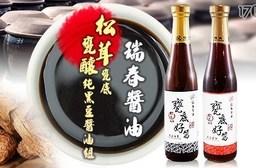 【瑞春醬油】松茸甕底甕釀純黑豆醬油組