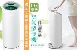 【LG樂金】韓國原裝 PS-W309WI 空氣清淨機 (直立式) 大白 (加送HEPA濾網+三重高效率濾網)