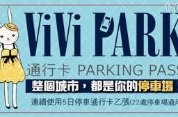 ViVi PARK 停車場-連續使用五日停車通行卡乙張