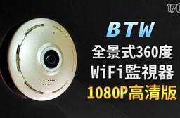 BTW VR全景式1080高清版 360度WiFi監視器 攝影機