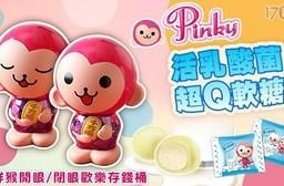 【Pinky】活乳酸菌軟糖-吉祥猴開眼/閉眼歡樂存錢桶  任選