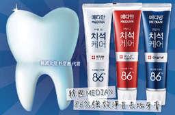 每入只要55.2元起,【韓國 MEDIAN 86%強效淨白去垢牙膏系列商品】讓您帶回家! 每入只要55.2元起,即可享有韓國【MEDIAN】86%強效淨白去垢牙膏〈任選3入/6入/10入/20入,口味可選:A.藍-檸檬(預防牙結石)/B.銀色-薄荷味(淨白)/C.紅色-綠茶味(深層清潔保護牙齦)〉