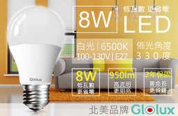 【美國 Glolux 國家檢驗8W超高亮度LED燈泡】通過國家檢驗使用最安心,8W低瓦數更省電、950lm高流明更明亮,給全家最優質的照明,省錢、環保、顧眼睛首選! 每入只要59元起,即可享有美國【Glolux】國家檢驗8W超高亮度LED燈泡〈4入/8入/16入/32入/50入/70入/90入/180入〉