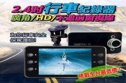 老闆瘋了!【夜視HD超廣角行車紀錄器(2.4吋迷你型)】挑戰全台最低價,體積小、超清晰、超便宜! 每入只要379元起,即可享有夜視HD超廣角行車紀錄器(2.4吋迷你型)〈1入/2入/3入/4入/6入/8入〉