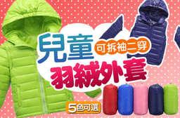 【兒童可拆袖二穿式特級科技羽絨保暖外套】可拆袖設計一衣多穿,看天氣作搭配,幫孩子調整成背心或外套都ok,俐落合身好活動~ 每入只要540元起,即可享有兒童可拆袖二穿式特級科技羽絨保暖外套〈任選1入/2入,顏色可選:藍色/綠色/紅色/粉色/藏青,尺寸可選:M/L/XL/XXL〉