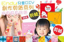 【Endu】兒童DIY創作剪紙/指甲紋身貼紙系列,歡樂有趣,圖案豐富款式眾多,提升孩子的觀察力、手做力,玩樂中增加超多成就感的喲~ 每入只要209元起,即可享有【Endu】兒童DIY創作剪紙系列/指甲紋身貼紙系列〈任選1入/2入/4入/5入/6入/8入,款式可選:剪紙紅盒-啟蒙/剪紙紅盒-基礎/粉紅盒-指甲紋身貼紙〉