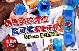 """黑色可樂很常見,但""""水藍色""""的可樂您喝過嗎?【百事可樂Pepsi】峇里島限定版藍色可樂,像海洋藍天一樣清澈漂亮,夢幻藍高顏值等您搶鮮品嚐~ 每瓶只要55元起,即可享有【百事可樂Pepsi】網紅討論峇里島限定版藍色可樂〈6瓶/8瓶/12瓶〉"""