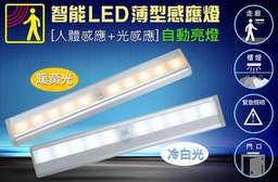 擁有智慧燈源就是好Easy!【智能LED磁吸式薄型紅外線人體感應燈】雙感應亮燈設計,電池供電,低耗能,可使用長時間,冷白光/暖黃光供選擇! 每入只要220元起,即可享有智能LED磁吸式薄型紅外線人體感應燈〈任選1入/2入/3入/4入/6入/8入/10入,款式可選:冷白光/暖黃光〉