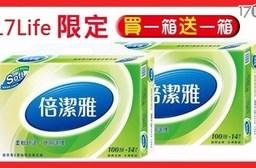 【獨家買一箱送一箱】【倍潔雅】超質感抽取式衛生紙100抽X84包 共
