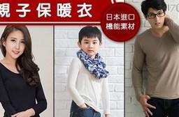 日本機能纖維吸濕發熱親子保暖衣