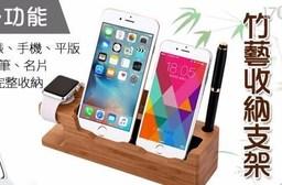 多功能木質收納手機支架