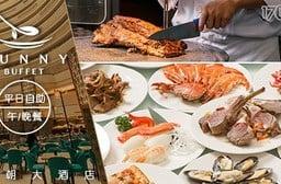 王朝大酒店 SUNNY BUFFET-平日自助午/晚餐吃到飽