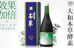 【日本原裝進口】大和Yamoto本草酵素720ml