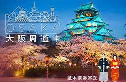 日本 【日本-大阪周遊卡】帶你輕鬆暢遊日本第三大城市!四季皆有不同美景,處處有驚喜,多樣面貌的大阪等著你細細探索玩味! 只要697元起,即可享有【日本-大阪周遊卡(實體票)】A.一日券一份 / B.二日券一份(關西機場/難波OCAT領取)