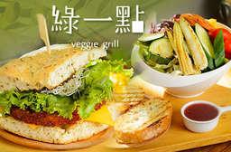 【綠一點VeggieGrill】舒適潔淨的店內空間給人放鬆愜意的美好氛圍,有著跳躍舌尖的美味和滿溢祝福的咖啡香,讓味蕾也樂活一番! 中山區 只要169元,即可享有【綠一點VeggieGrill】綠一點就好單人輕鬆餐〈瑪格麗特佛卡夏/麻豆青苜佛卡夏/橄欖蕃茄瑪須堡/鐵板碳烤大沙拉 四選一 + 帶皮薯條/花圃沙拉 二選一 + 綠一點咖啡/鮮榨萊姆汁/台18號紅茶 三選一 〉