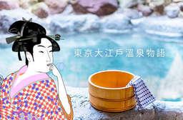日本 江戶時代造景的主題樂園,帶你穿越古今,進入古代江戶!吃喝玩樂一應俱全,還有天然溫泉水打造的各式湯泉,絕對能替東京行留下與眾不同的回憶! 只要242元起,即可享【日本-東京大江戶溫泉物語一日電子門票】A.成人門票一份(12歲以上) / B.兒童門票一份(4至11歲)