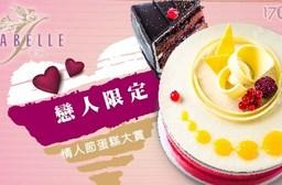 ISABELLE 伊莎貝爾-甜蜜情人限定蛋糕乙個