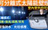 17LIFE 3.2折! - 48LED太陽能感應燈