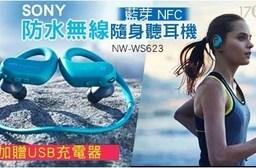 SONY NW-WS623 防水無線隨身聽耳機 藍芽 NFC 無線耳機 (加贈USB充電器)