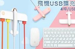 飛機擴充器 空軍一號USB多孔擴充器HUB集線器