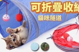 可折疊收納貓咪隧道