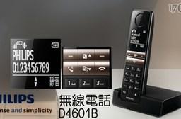【PHILIPS飛利浦】無線電話 D4601B/D4601