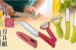 鋒利陶瓷刀具組