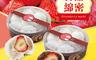 生活市集 4.8折! - 巴特里芋泥紅豆草莓大福