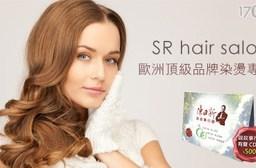SR hair salon-歐洲頂級品牌染燙專案