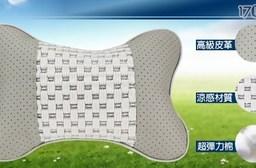 舒壓涼感靠頸汽車枕