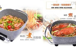 【Delan 德朗】2L大容量 岩燒萬用美食鍋/多功能蒸煮鍋 DEL-5818 (岩燒鍋)