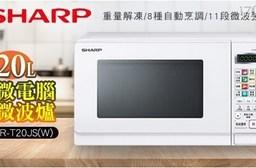 【SHARP夏普】 20L微電腦微波爐 R-T20JS(W)