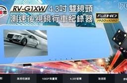 【IS 愛思】RV-G1XW 4.3吋 雙鏡頭測速 後視鏡行車紀錄器