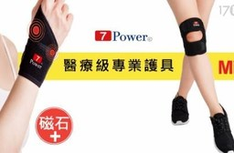 【7Power】醫療級專業護腕