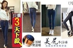 【獨家破盤】女款彈力加絨顯瘦牛仔褲