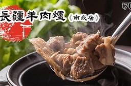 長疆羊肉爐(南崁店)