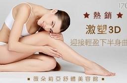 薇朵莉亞舒體美容館-美容美體紓壓專案