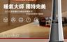 生活市集 7.8折! - Lasko 樂司科渦輪陶瓷電暖器(AW300TW)
