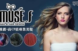 muse f. HAIR DESIGN