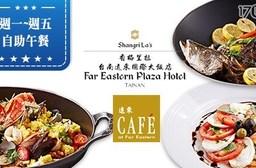 香格里拉台南遠東國際大飯店《遠東Caf'e》平日單人午餐餐券